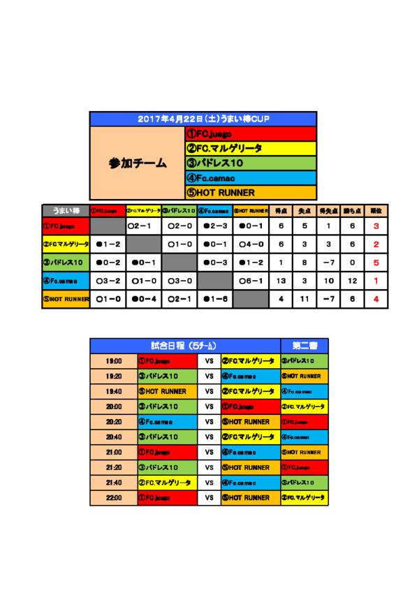 4.22対戦表.png